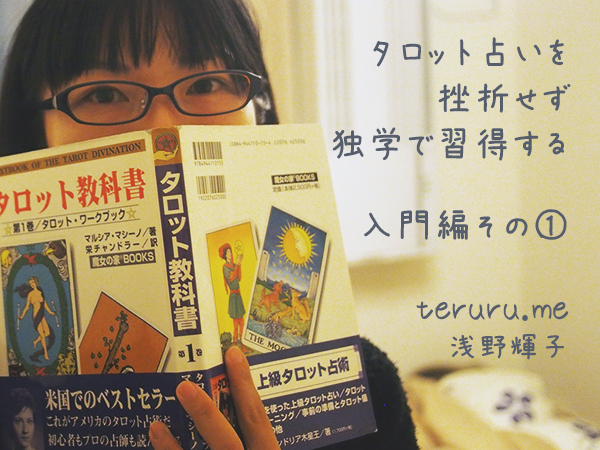 tarot_dokugaku_beginner01